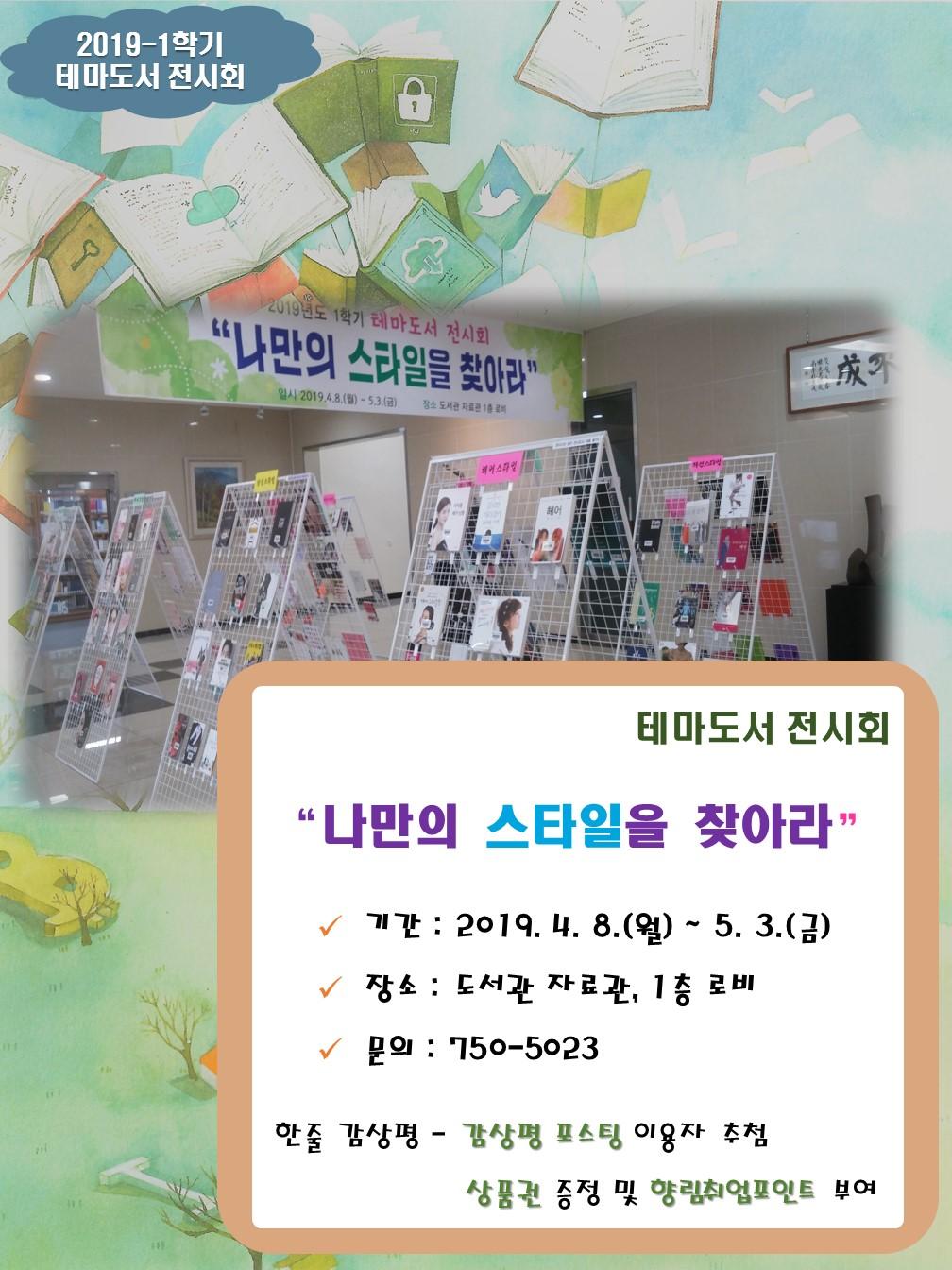 도서관 2019-1학기 테마도서전시회 개최