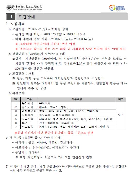 2019년 6기 월드프렌즈 청년 중기봉사단 단원 모집 안내