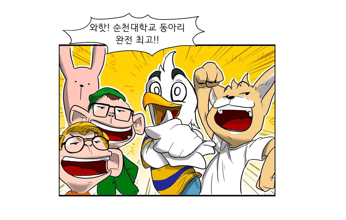 와핫! 순천대학교 동아리 완전 최고!!