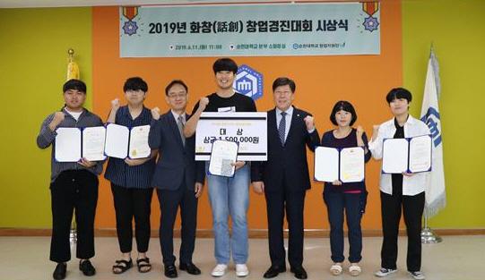 순천대 2019년 화창(話創) 창업경진대회 시상식 개최