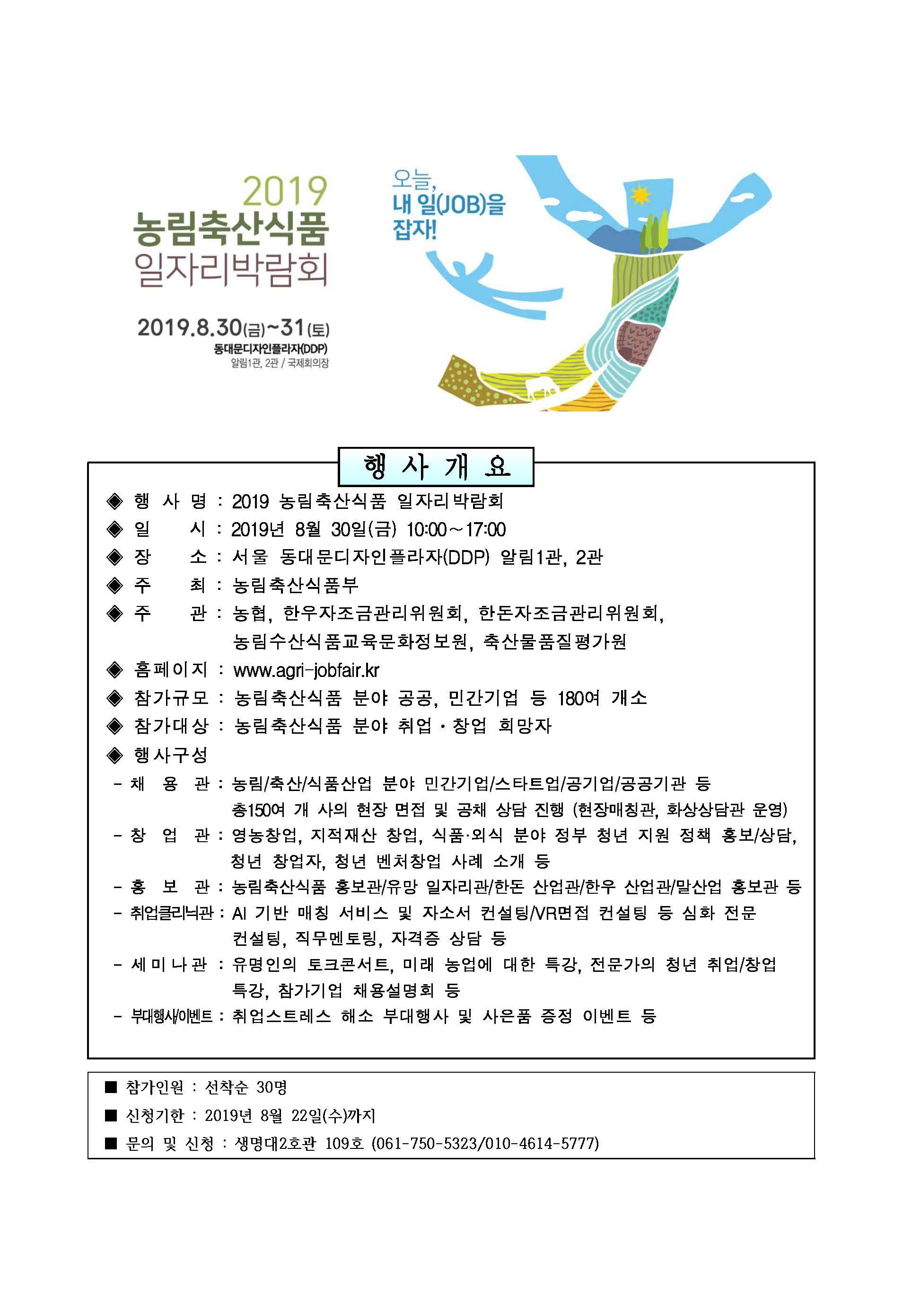 박람회참여홍보