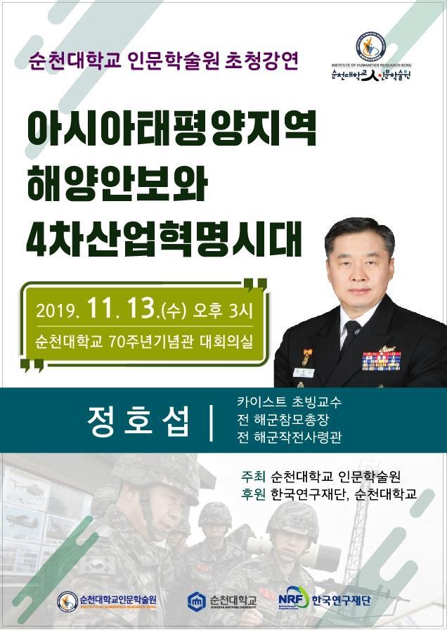 191112 순천대, 정호섭 전 해군참모총장 초청강연 개최