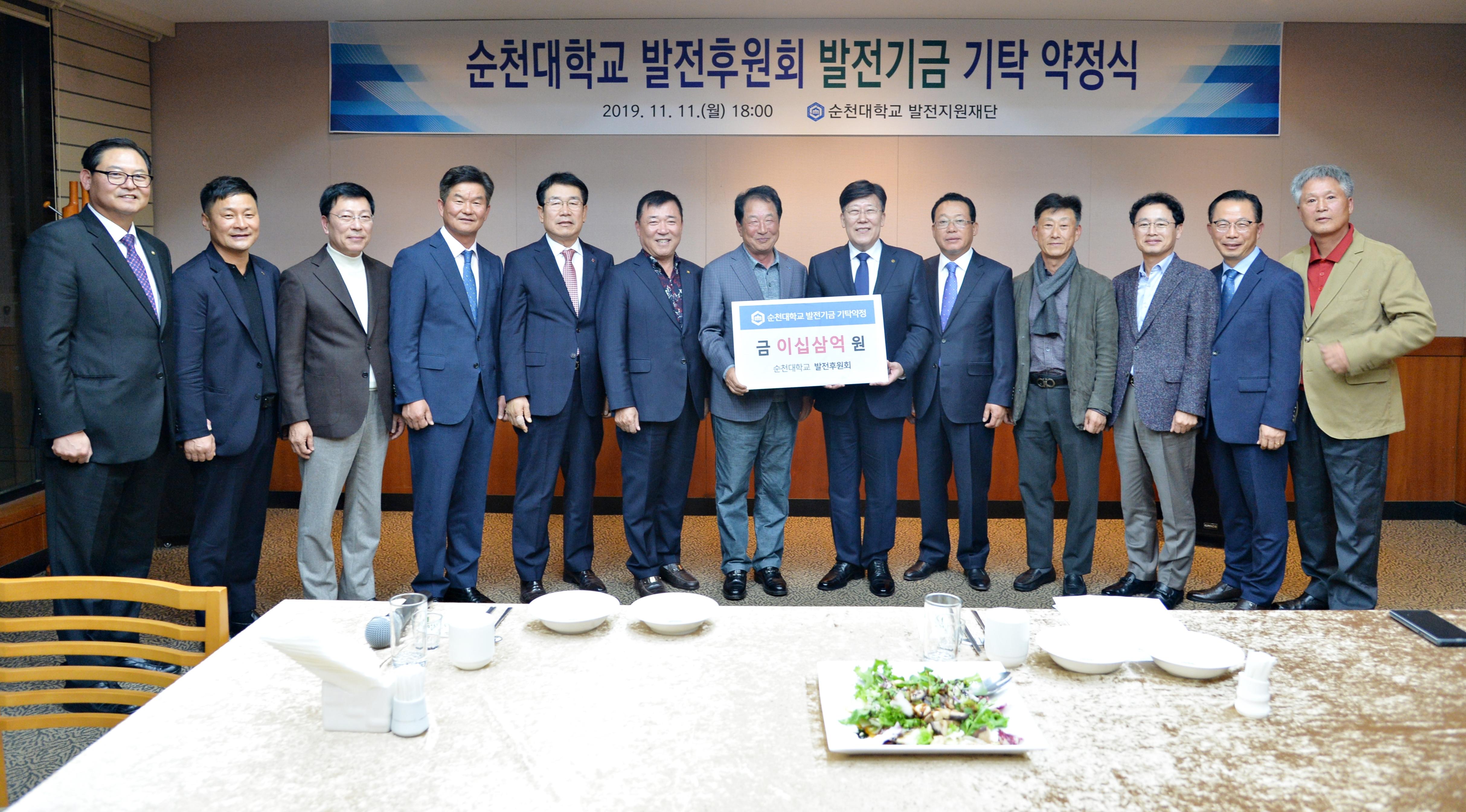 발전후원회, 대학발전기금 23억 원 기탁 약정식 개최