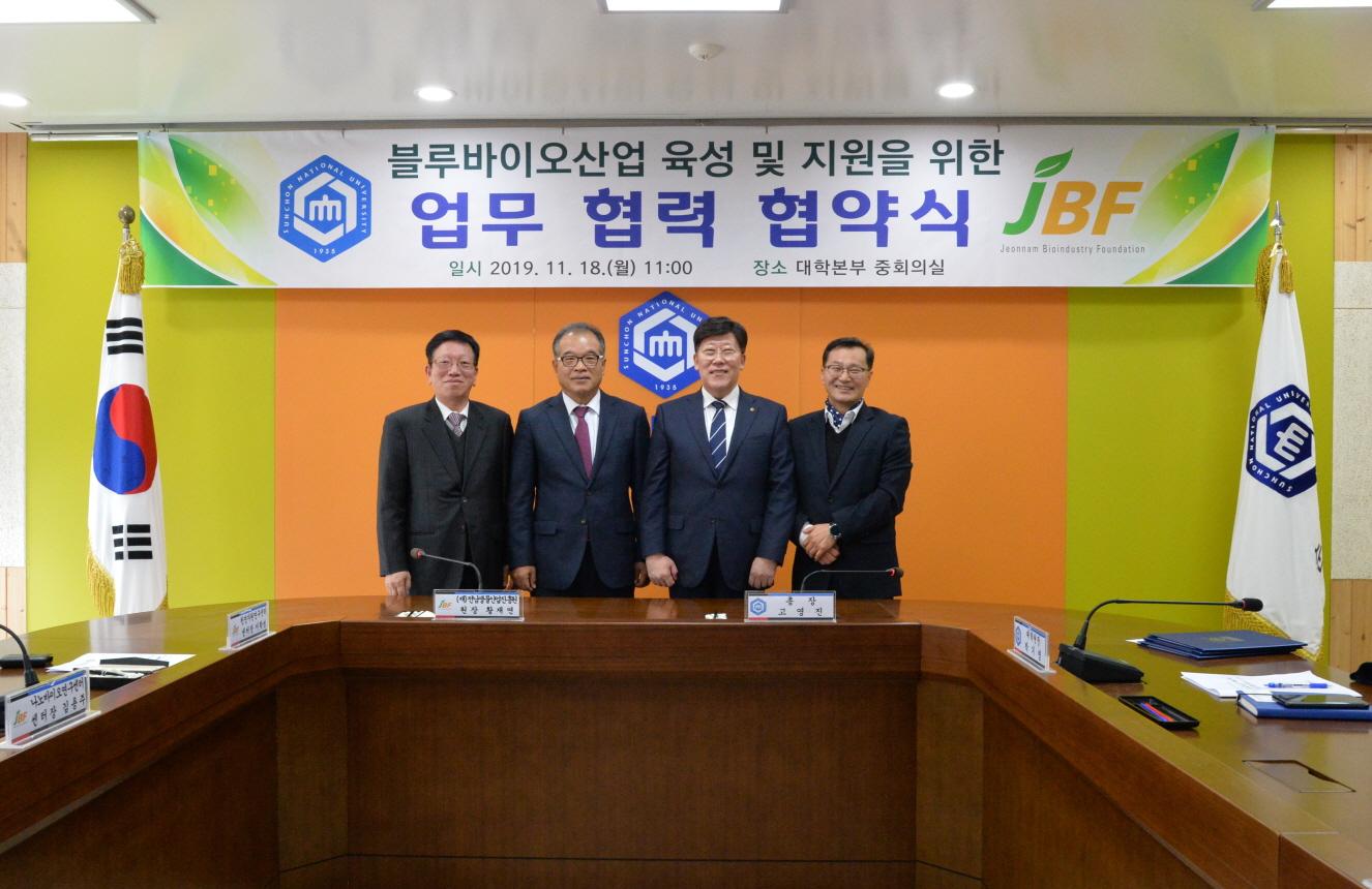 191118 순천대, 전남생물산업진흥원과 업무협력 협약 체결